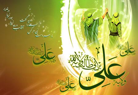 اشعار عید سعید غدیر خم