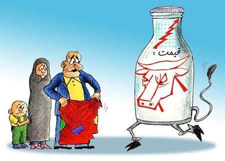 کاریکاتور گرانی گوشت و شیر