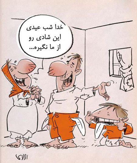 کاریکاتورهای عید نوروز (۵)