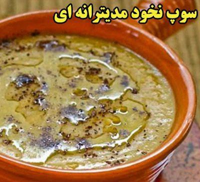 درست کردن سوپ نخود مدیترانه ای, نحوه پخت سوپ نخود مدیترانه ای