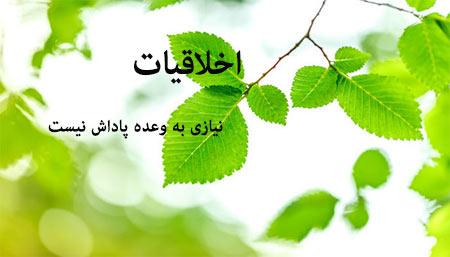 اخلاق,سخنان امام علی ع درباره اخلاق,مکارم اخلاق
