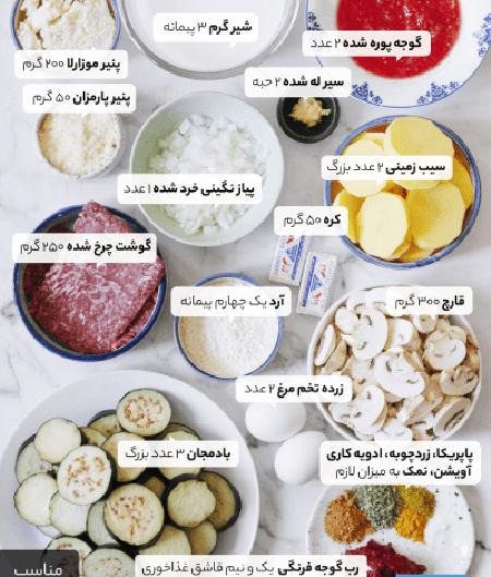 طرز تهیه موساکا بادمجان؛ غذای یونانیِ خوشمزه